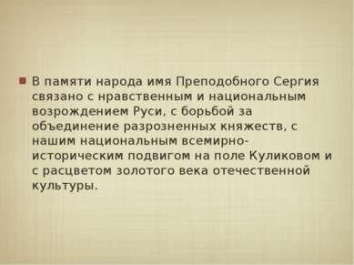 В памяти народа имя Преподобного Сергия связано с нравственным и национальным...
