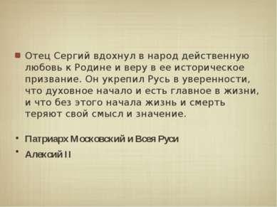 Отец Сергий вдохнул в народ действенную любовь к Родине и веру в ее историчес...