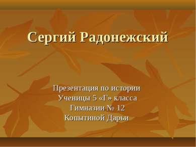 Сергий Радонежский Презентация по истории Ученицы 5 «Г» класса Гимназии № 12 ...