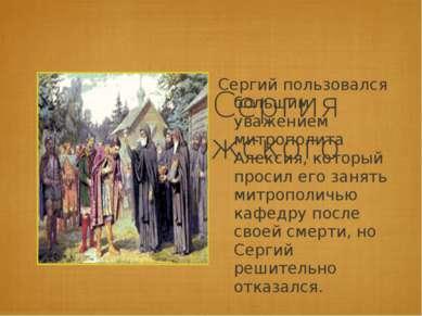 Житие Сергия Радонежского Сергий пользовался большим уважением митрополита Ал...