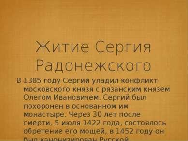 Житие Сергия Радонежского В 1385 году Сергий уладил конфликт московского княз...