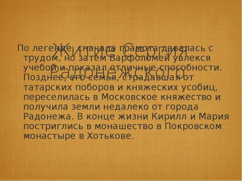 Житие Сергия Радонежского. По легенде, сначала грамота давалась с трудом, но ...