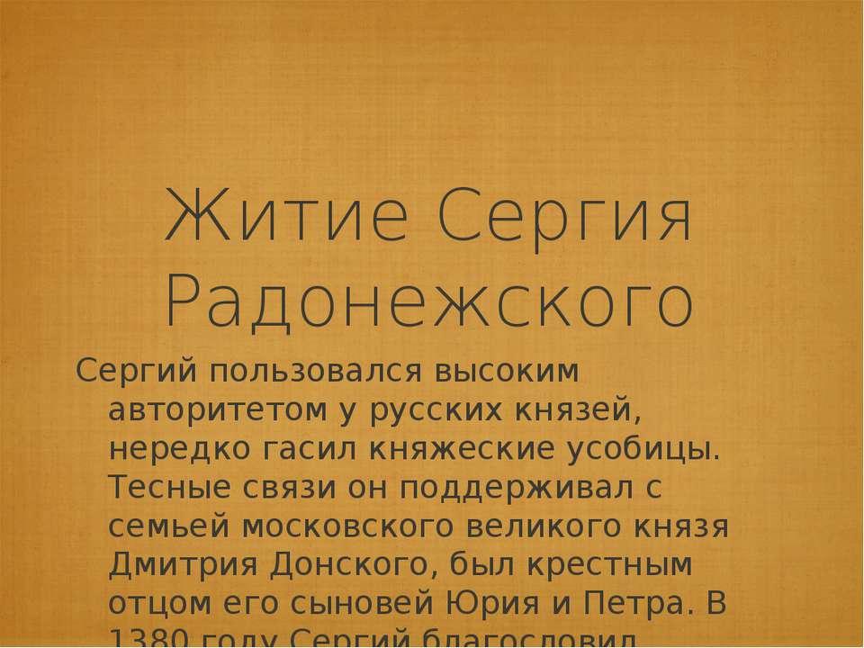 Житие Сергия Радонежского Сергий пользовался высоким авторитетом у русских кн...