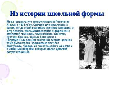 Из истории школьной формы Мода на школьную форму пришла в Россию из Англии в ...