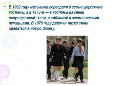 В1962году мальчиков переодели всерые шерстяные костюмы, ав1973-м— вкос...