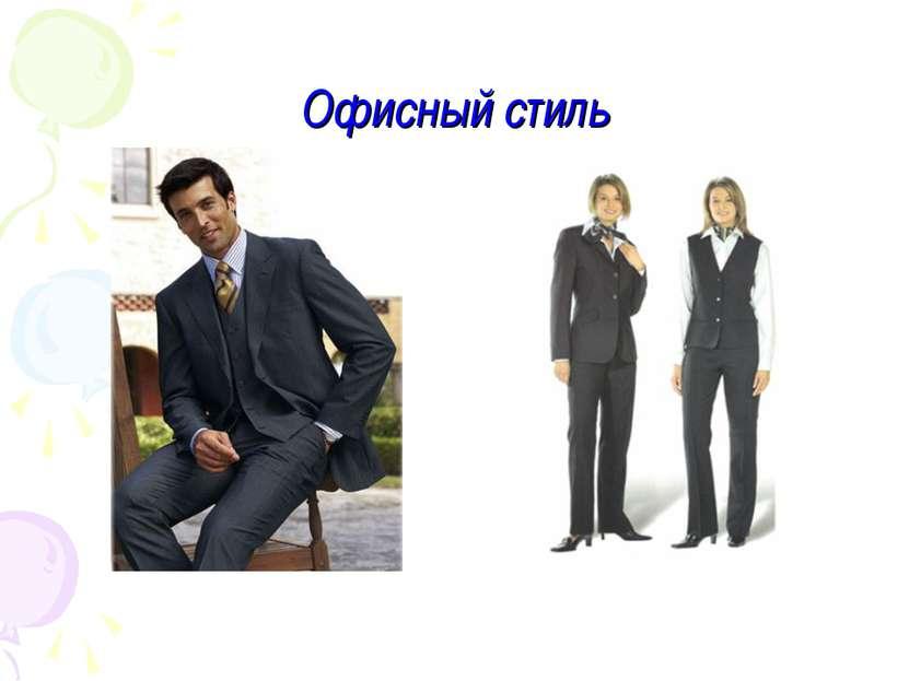 Офисный стиль