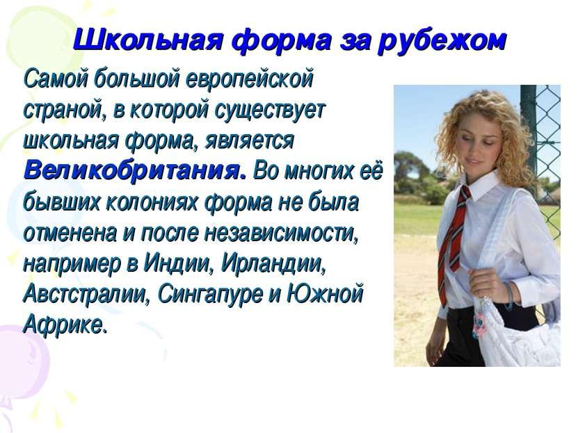 Школьная форма за рубежом Самой большой европейской страной, в которой сущест...