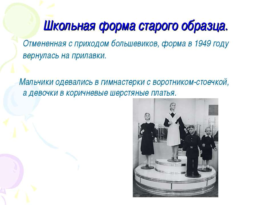 Школьная форма старого образца. Отмененная сприходом большевиков, форма в19...