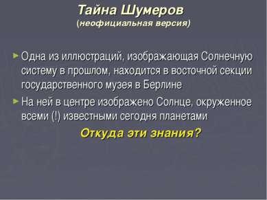 Тайна Шумеров (неофициальная версия) Одна из иллюстраций, изображающая Солнеч...