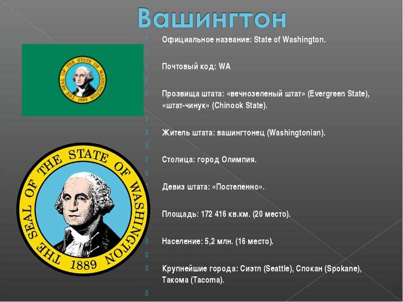 Официальное название: State of Washington.  Почтовый код: WA  Прозвища штат...