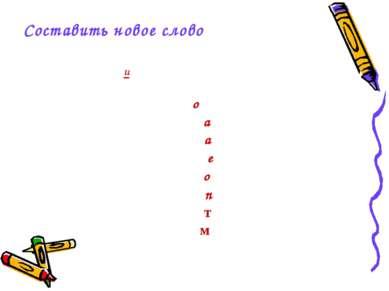 Составить новое слово , если к слову добавить ( забрать) букву. Например: Топ...