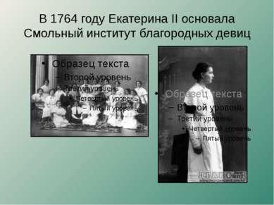 В 1764 году Екатерина II основала Смольный институт благородных девиц