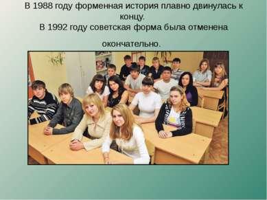 В 1988 году форменная история плавно двинулась к концу. В 1992 году советская...