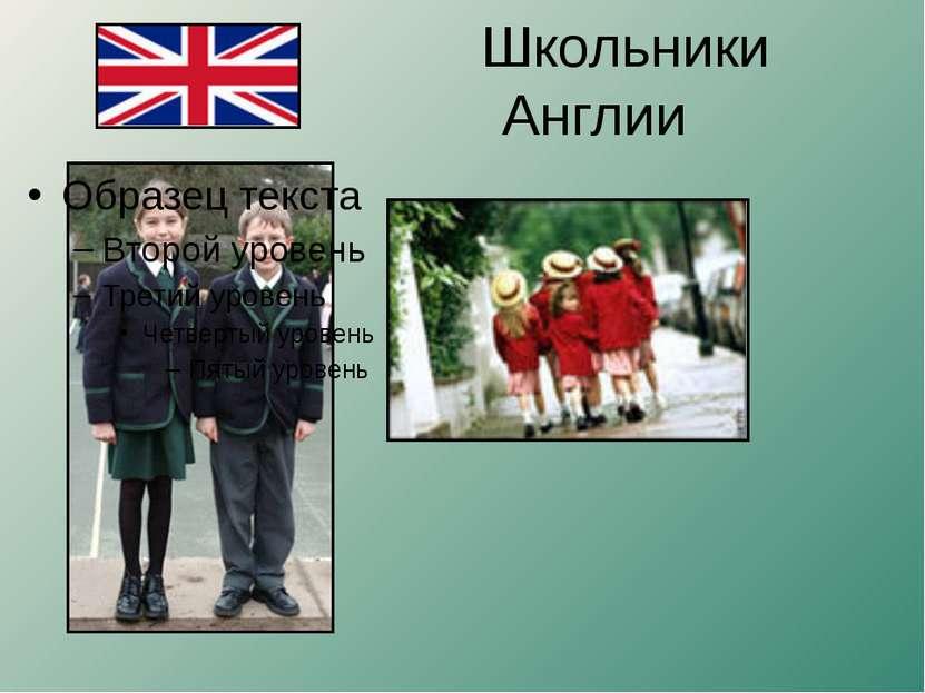 Школьники Англии