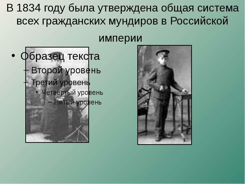 В 1834 году была утверждена общая система всех гражданских мундиров в Российс...