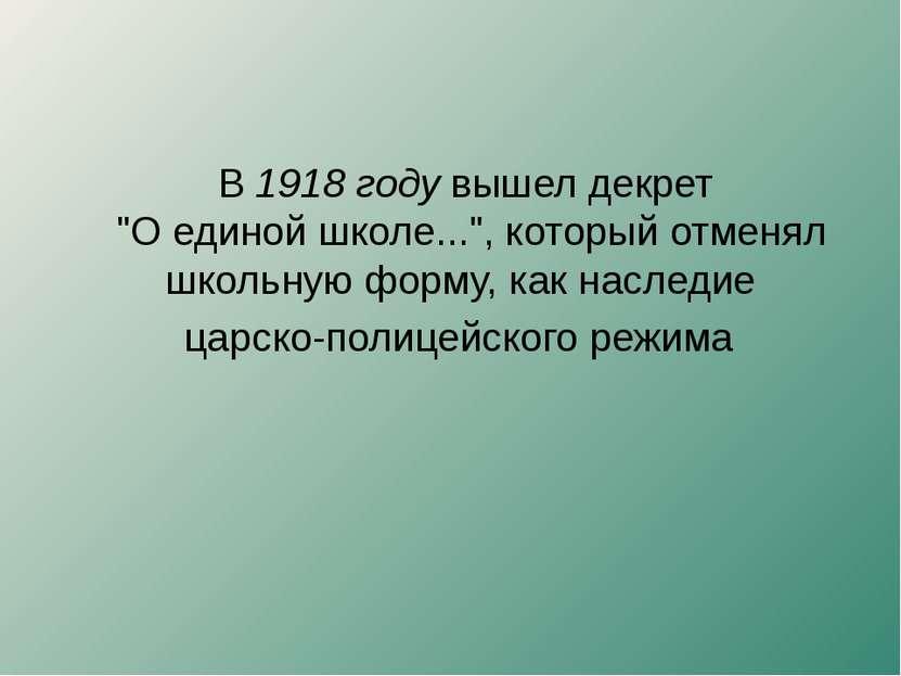 """В 1918 году вышел декрет """"О единой школе..."""", который отменял школьную форму,..."""