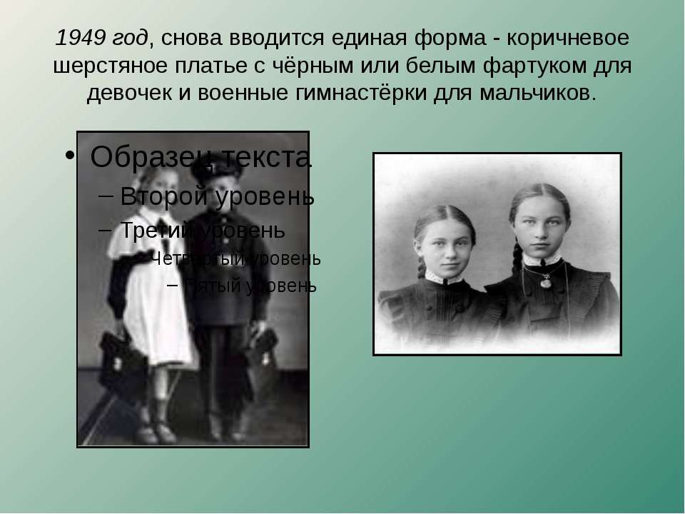 1949 год, снова вводится единая форма - коричневое шерстяное платье с чёрным ...
