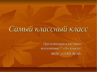 Самый классный класс Презентация классного коллектива 7 «А» класса МОУ «СОШ №38»
