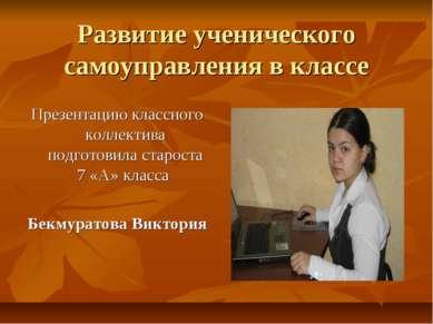 Развитие ученического самоуправления в классе Презентацию классного коллектив...