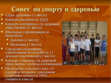 Совет по спорту и здоровью «День здоровья» (1 место) Конкурс рисунков по ПДД ...