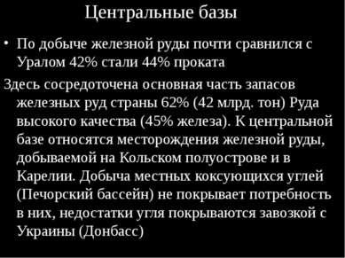 Центральные базы По добыче железной руды почти сравнился с Уралом 42% стали 4...