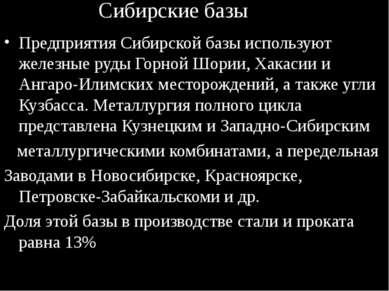 Сибирские базы Предприятия Сибирской базы используют железные руды Горной Шор...