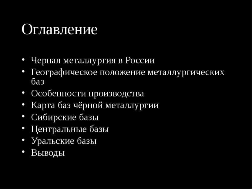 Оглавление Черная металлургия в России Географическое положение металлургичес...