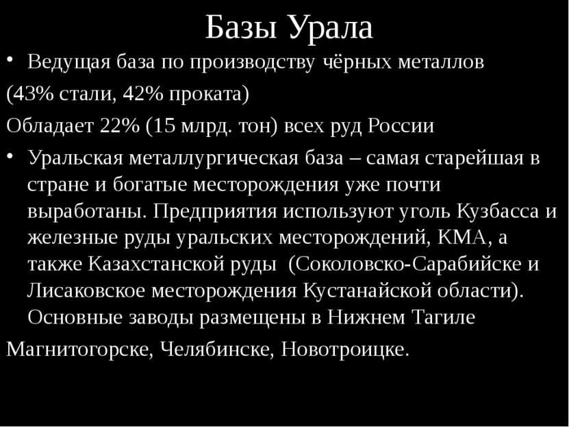 Базы Урала Ведущая база по производству чёрных металлов (43% стали, 42% прока...