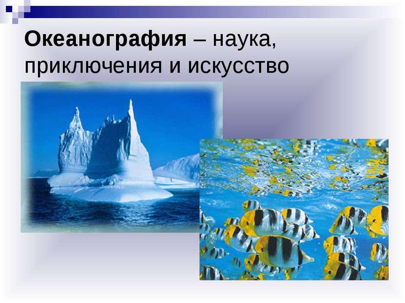 Океанография – наука, приключения и искусство