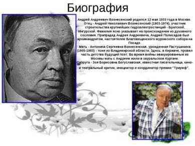 Биография Андрей Андреевич Вознесенский родился 12 мая 1933 года в Москве. От...