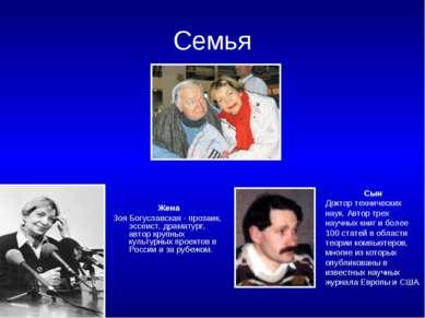 Семья Жена Зоя Богуславская - прозаик, эссеист, драматург, автор крупных куль...