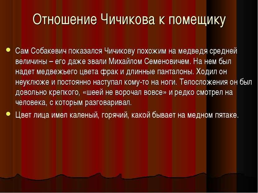 Отношение Чичикова к помещику Сам Собакевич показался Чичикову похожим на мед...