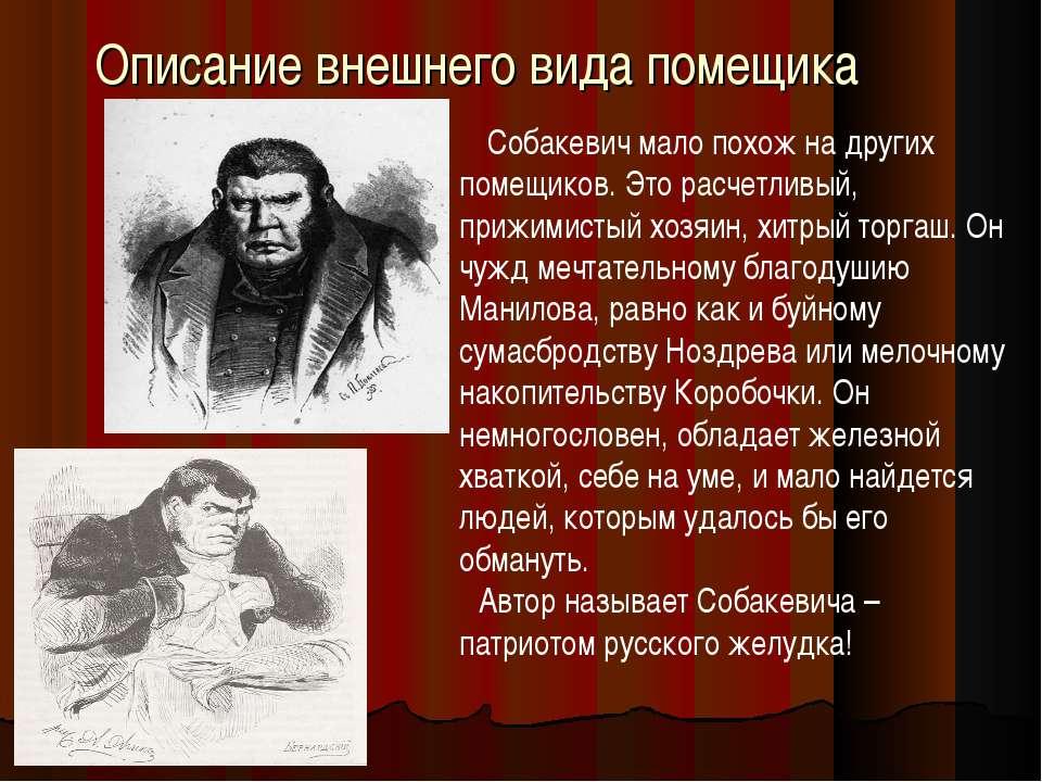 Описание внешнего вида помещика Собакевич мало похож на других помещиков. Это...