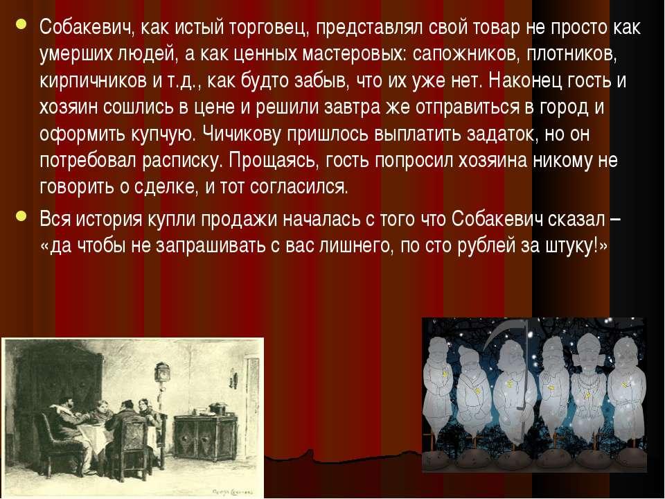 Собакевич, как истый торговец, представлял свой товар не просто как умерших л...