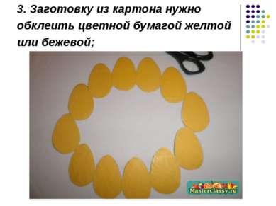 3. Заготовку из картона нужно обклеить цветной бумагой желтой или бежевой;