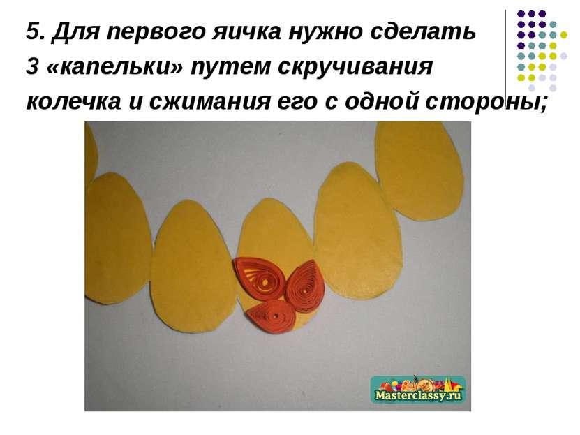 5. Для первого яичка нужно сделать 3 «капельки» путем скручивания колечка и с...
