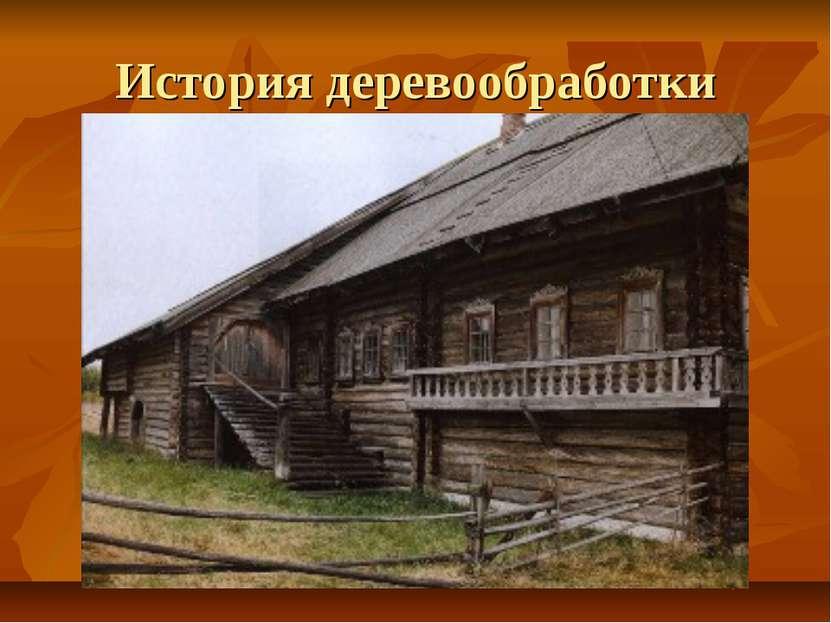 История деревообработки