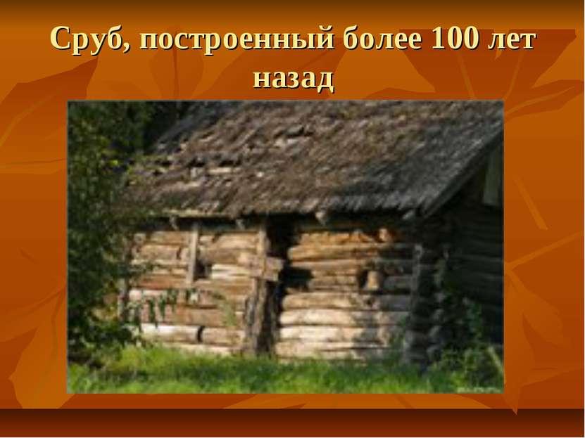 Сруб, построенный более 100 лет назад