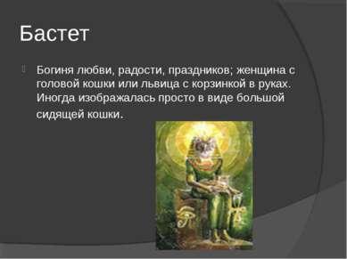Бастет Богиня любви, радости, праздников; женщина с головой кошки или львица ...