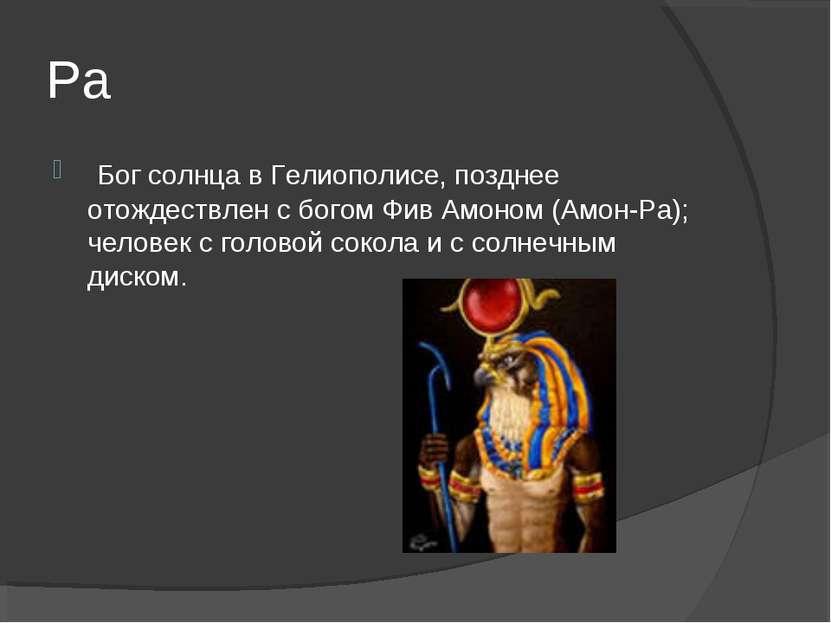 Ра Бог солнца в Гелиополисе, позднее отождествлен с богом Фив Амоном (Амон-Р...