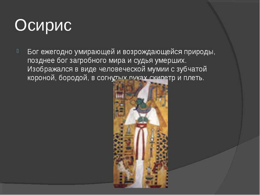 Осирис Бог ежегодно умирающей и возрождающейся природы, позднее бог загробног...