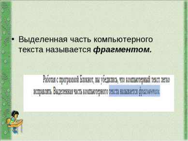 Выделенная часть компьютерного текста называется фрагментом.