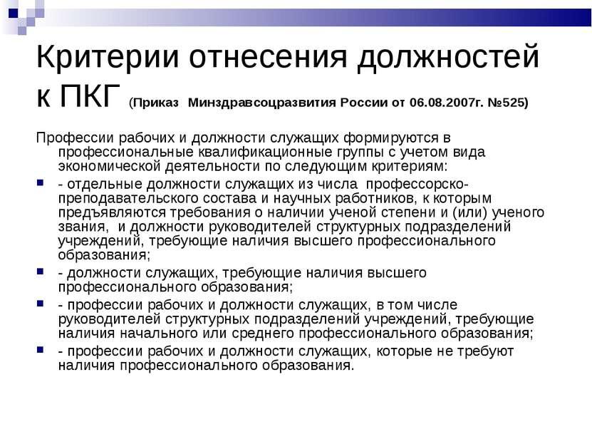 Критерии отнесения должностей к ПКГ (Приказ Минздравсоцразвития России от 06....