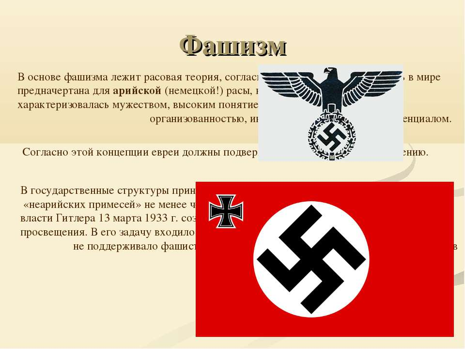 Фашизм В основе фашизма лежит расовая теория, согласно которой руководящая ро...