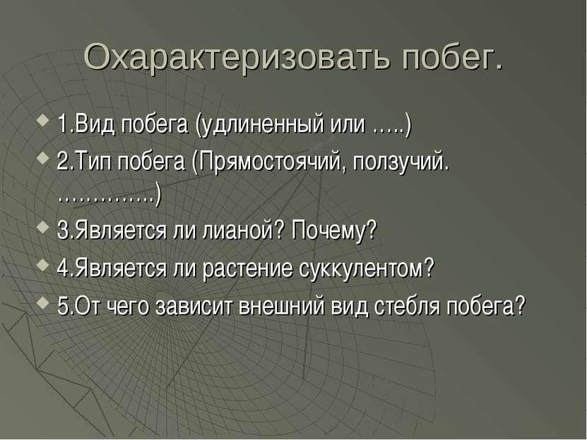 Охарактеризовать побег. 1.Вид побега (удлиненный или …..) 2.Тип побега (Прямо...