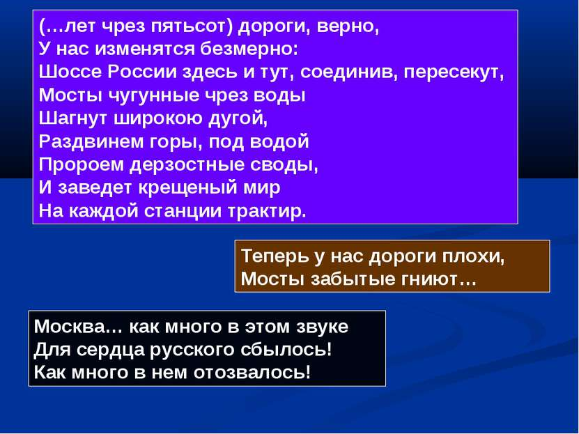 (…лет чрез пятьсот) дороги, верно, У нас изменятся безмерно: Шоссе России зде...