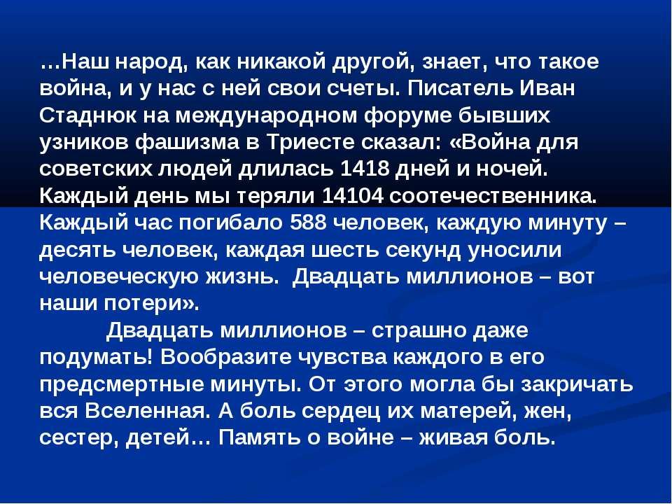 …Наш народ, как никакой другой, знает, что такое война, и у нас с ней свои сч...