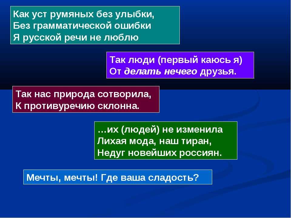 Как уст румяных без улыбки, Без грамматической ошибки Я русской речи не люблю...