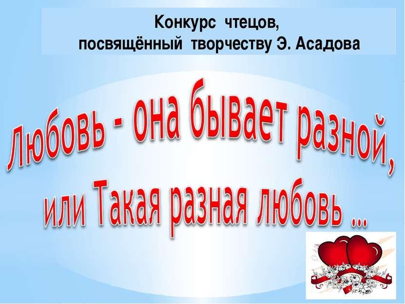 Конкурс чтецов, посвящённый творчеству Э. Асадова