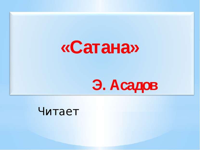 Читает «Сатана» Э. Асадов
